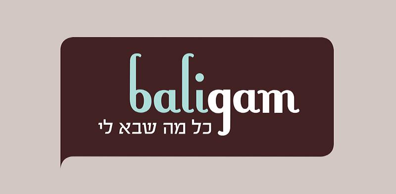 """לוגו באליגם / צילום: יח""""צ"""