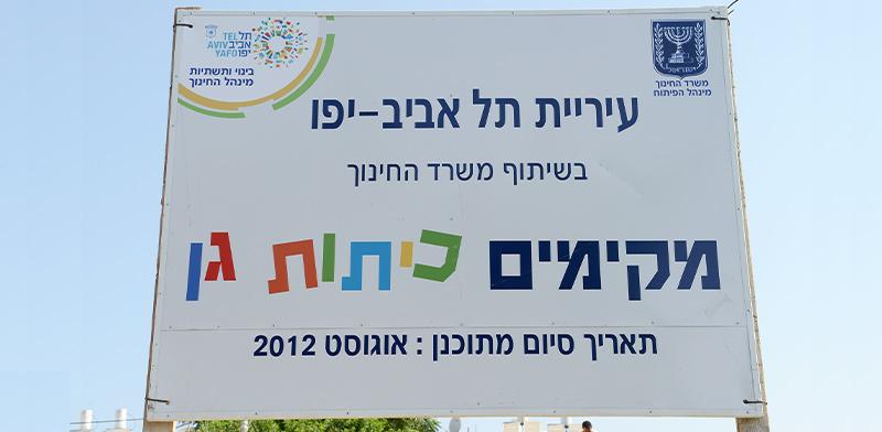 שלט של עיריית תל-אביב / צילום: תמר מצפי