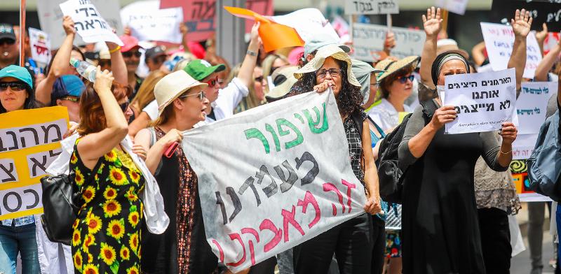 הפגנת מורים / צילום: שלומי יוסף