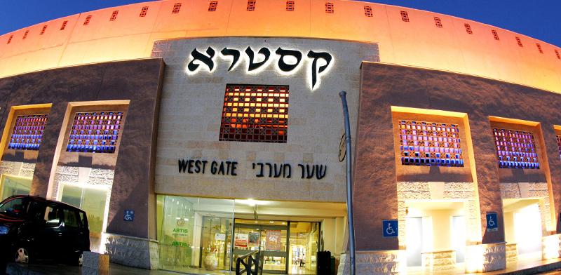 קניון קסטרא בחיפה  / צילום: מיכה בריקמן
