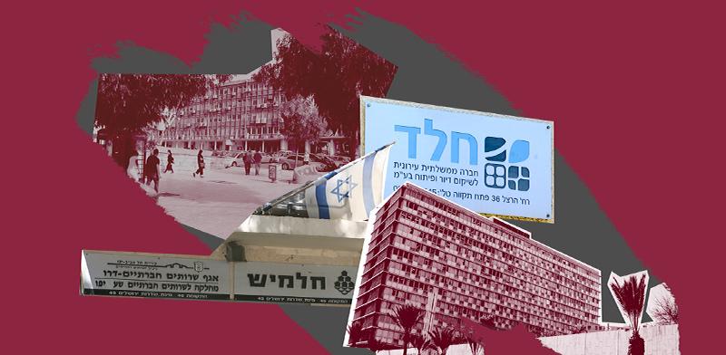 חברות הדיור הציבורי העירוניות / צילום: תמר מצפי, עינת לברון; עיבוד: טלי בוגדנובסקי