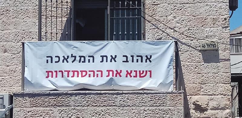השלט שעיריית ירושלים דרשה להוריד / צילום: יונתן סורוצ'קין