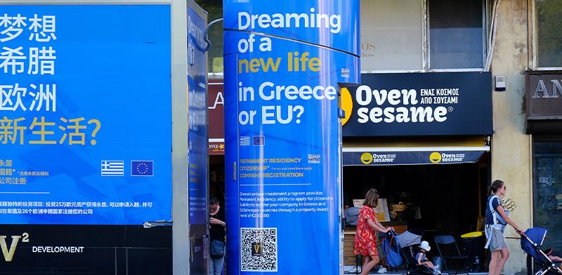 """שלט מכירות בסינית לפרויקט נדל""""ן באתונה / צילום: shutterstock, שאטרסטוק"""
