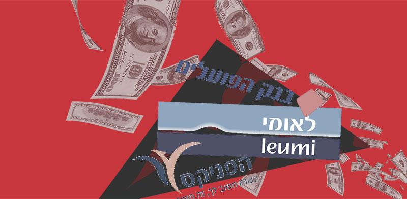 בנק לאומי, הפועלים והפניקס. חשופים לחוב של WeWork. / אילוסטרציה: טלי בוגדנובסקי