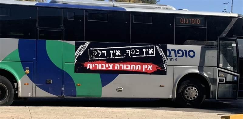 מחאת האוטובוסים / צילום: שני אשכנזי, גלובס