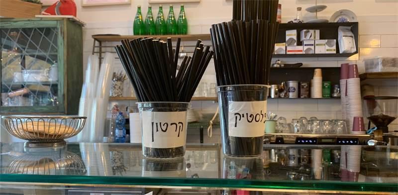 יוזמה להפחתת קשיות פלסטיק חד-פעמיות במסעדות ובבתי קפה / צילום: שני מוזס, גלובס