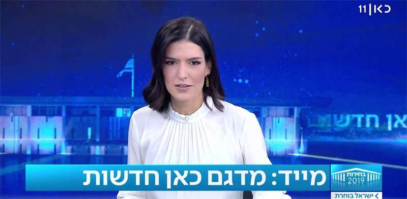 דוריה למפל במשדר הבחירות של חדשות כאן 11 / צילום מסך