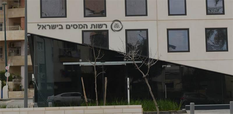 בניין רשות המסים בירושלים / צילום: איל יצהר