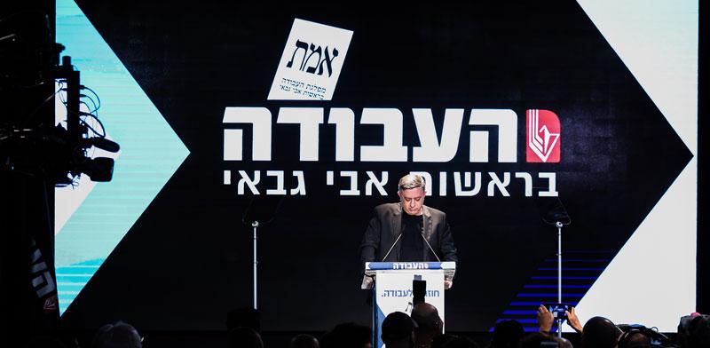 אבי גבאי בנאום התבוסה / צילום: כדיה לוי