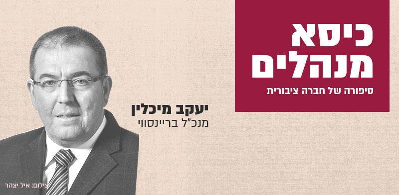 """יעקב מיכלין / צילום: יח""""צ"""