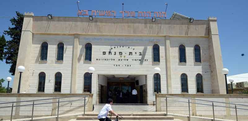 בית הכנסת המרכזי בכפר חבד / צילום: איל יצהר