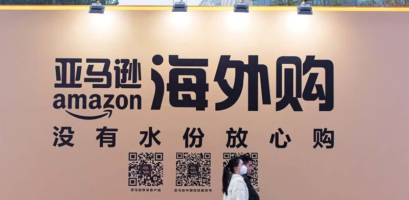 שלט פרסום לאמזון בבייג'ינג / צילום: 800