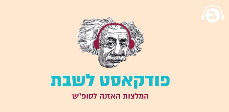 אלברט איינשטיין, פודקאסט לשבת / צילום: גיל ג'יבלי, גלובס