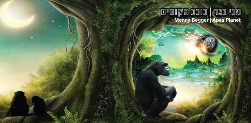 מני בגר / כוכב הקופים