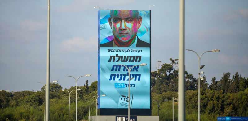שלטי חוצות של כחול לבן / צילום: שלומי יוסף