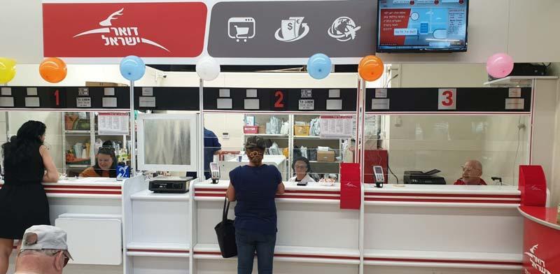 """סוכנות הדואר בתוך מגה בעיר בחדרה / צילום: יח""""צ"""