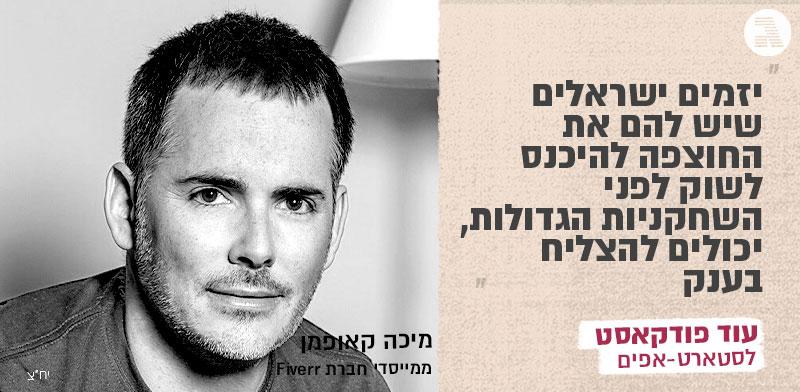"""מיכה קאופמן, ממייסדי חברת  Fiverr / צילום: יח""""צ"""