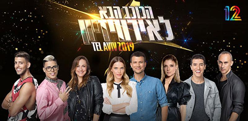 """שופטי ומנחי """"הכוכב הבא לאירוויזיון"""" 2019 / צילום: אוהד רומנו"""