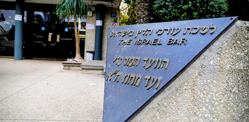 משרדי לשכת עורכי הדין / צילום: שלומי יוסף