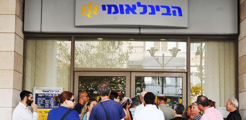 בנק הבינלאומי - סניף בן גוריון בני ברק - במגדלי ויטה לאחר השביתה בבנק / צילום: תמר מצפי
