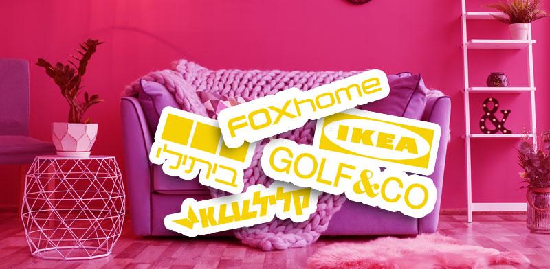 מדד המותגים: הלבשת הבית / אילוסטרציה: דגנית ג'מצי, גלובס