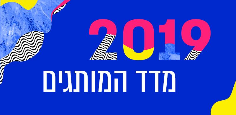 """מדד המותגים 2019 / צילום: יח""""צ"""