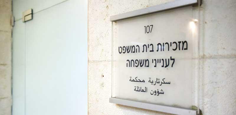 בית המשפט לענייני משפחה / צילום: איל פישר