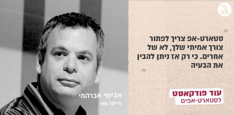 אבישי אברהמי מייסד WIX/ צילום: איל יצהר