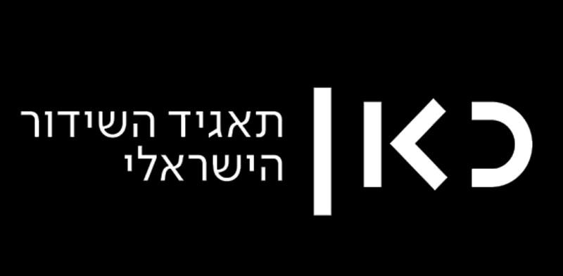"""תאגיד השידור הישראלי """"כאן"""" / קרדיט: יח""""צ"""