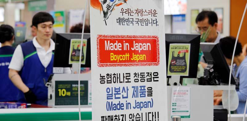 סופר מרקט בסיאול. לא קונים ולא מוכרים מוצרים יפניים / צילום: רויטרס, Heo Ran
