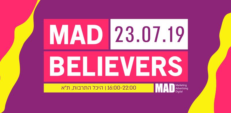 לוגו וועידת MAD