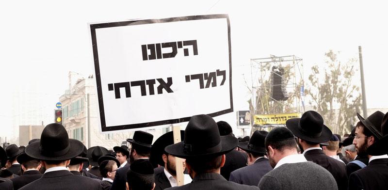 חרדים מפגינים נגד חוק הגיוס /צילום: אוריה תדמור