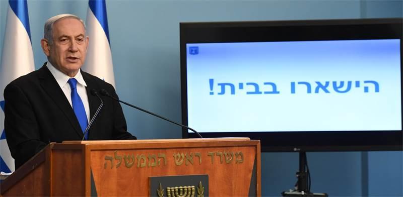 """ראש הממשלה בנימין נתניהו דורש מהציבור להישאר בבתים / צילום: קובי גדעון, לע""""מ"""