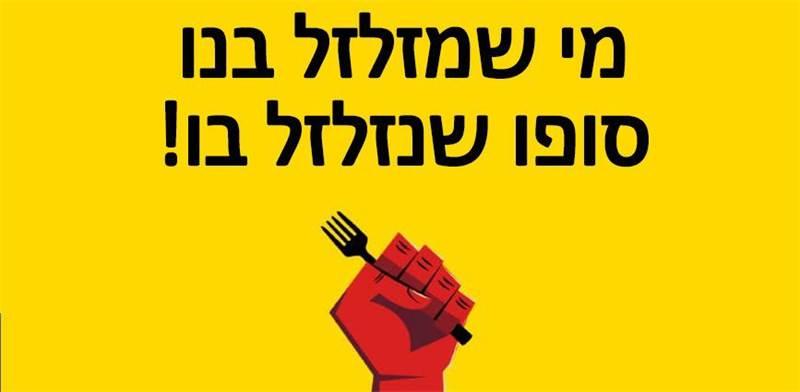 קריאה לסרב להנחיות של הממשלה / צילום: מחאת המסעדנים