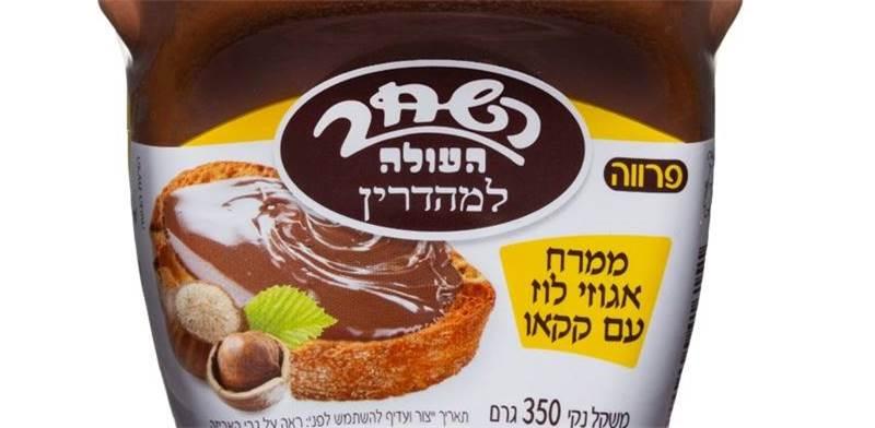 """שוקולד """"השחר העולה"""" עם אגוזי לוז / צילום: יח""""צ"""