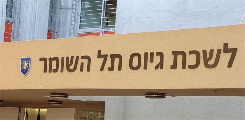 לשכת גיוס תל השומר / צילום: בר אל, גלובס