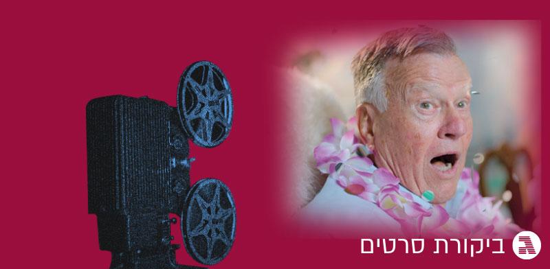 """מתוך """"דיק ג'ונסון מת"""" / צילום: באדיבות נטפליקס, יח""""צ"""