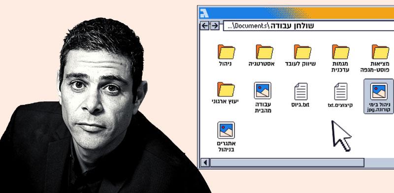 """רפי גמיש, מנכ""""ל המכללה למינהל / צילום: שלומי יוסף, גלובס"""