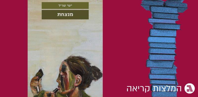 """עטיפת הספר """"מנצחת"""" של ישי שריד / צילום: יח""""צ"""