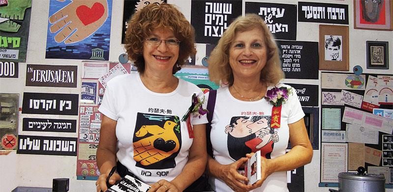 """הדסה (מימין) וצלילה באו, מנהלות מוזיאון """"בית יוסף באו"""" / צילום: חיים כהן"""