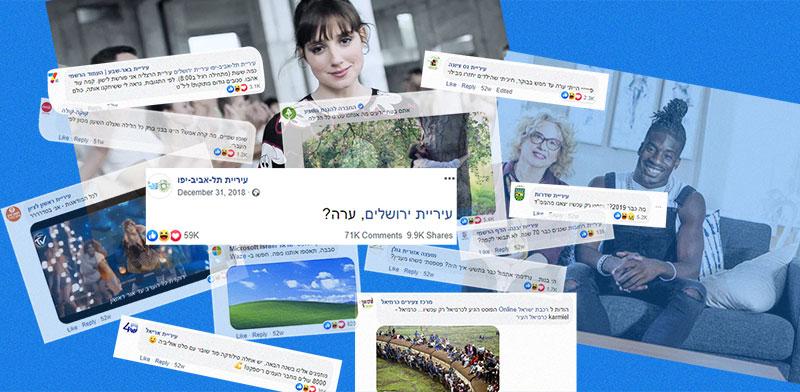 הקמפיינים שזכו לאהדה, ישראל 2019 / צילום: צילום מסך מתוך פייסבוק, יוטיוב, עיבוד: טלי בוגדנובסקי