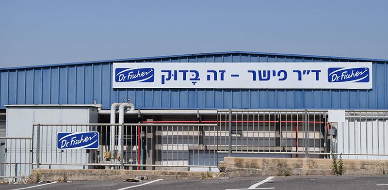 """מפעל ד""""ר פישר בפארק תעשיות קדמת גליל / צילום: בר אל, גלובס"""