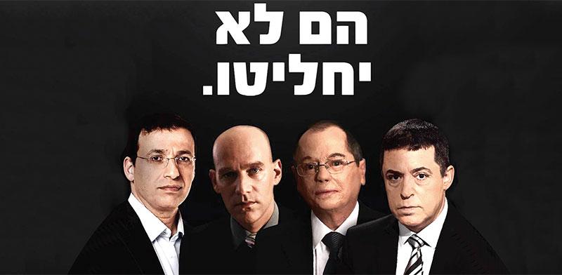 """קמפיין הליכוד נגד התקשורת בבחירות מועד א' / צילום: יח""""צ"""