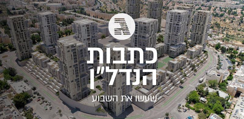"""מתחם המרכז הקהילתי בשכונת גילה בירושלים - 7 כתבות הנדל""""ן שעשו את השבוע / הדמיה: איי אל וויופוינט"""