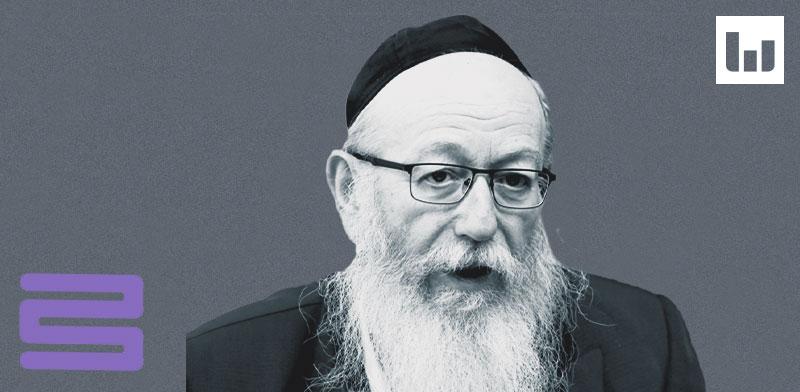 שר הבריאות יעקב ליצמן / צילום: שלומי יוסף