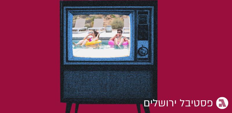 """""""פאלם ספרינגס"""" / צילום: באדיבות פסטיבל הקולנוע ירושלים וקולנוע לב"""