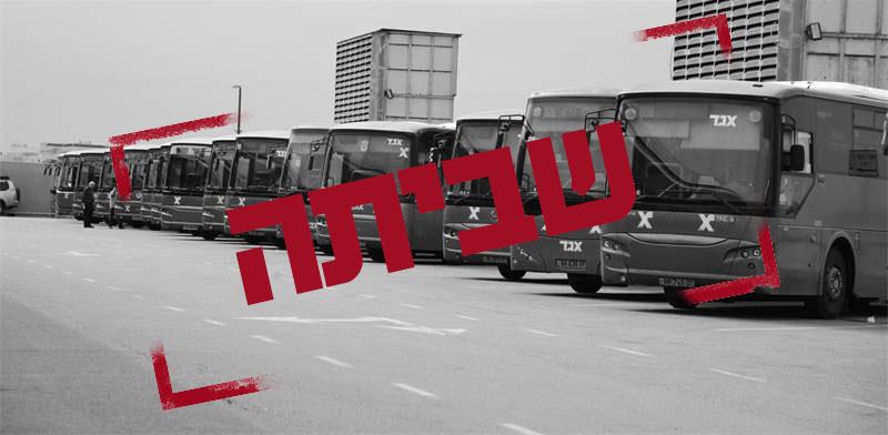 שביתה באגד / צילום: תמר מצפי. עיבוד: טלי בוגדנובסקי