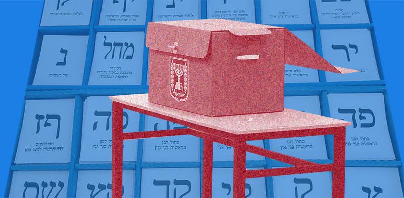 בחירות 2020. האם הגיע הזמן לשנות את שיטת הבחירות? / צילום: איל יצהר, עיבוד תמונה: טלי בוגדנובסקי