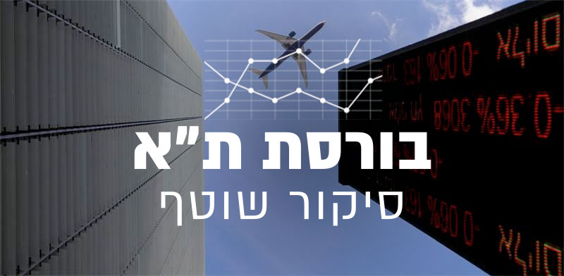 בורסת תל אביב / צילום: רויטרס