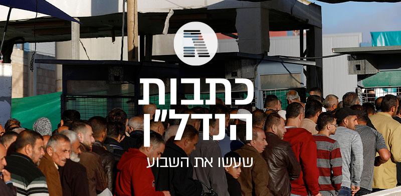 """פועלים פלסטינים במעבר קלנדיה - שבע כתבות הנדל""""ן שעשו את השבוע / צילום: רויטרס"""
